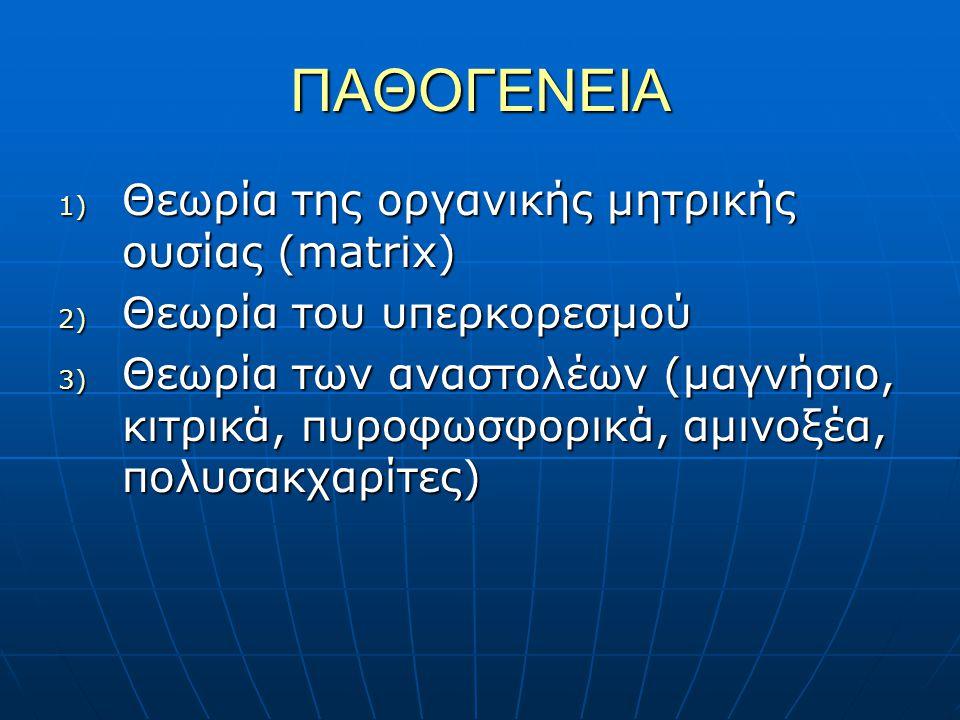 ΠΑΘΟΓΕΝΕΙΑ Θεωρία της οργανικής μητρικής ουσίας (matrix)