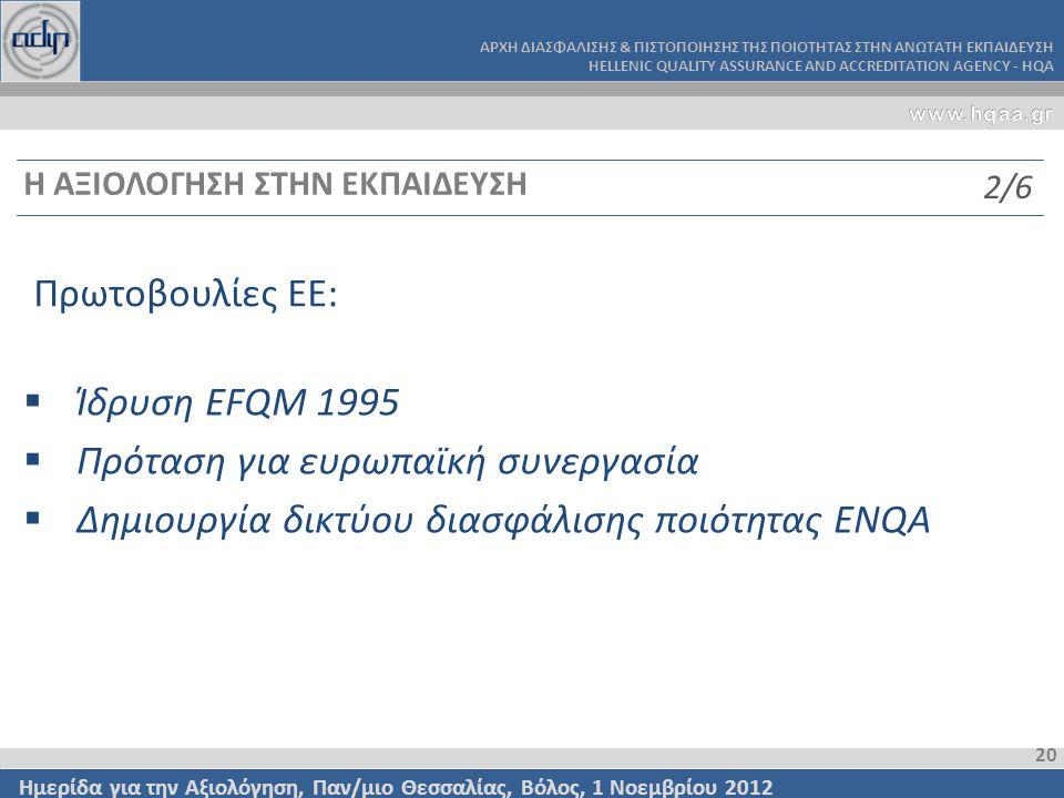 Πρόταση για ευρωπαϊκή συνεργασία