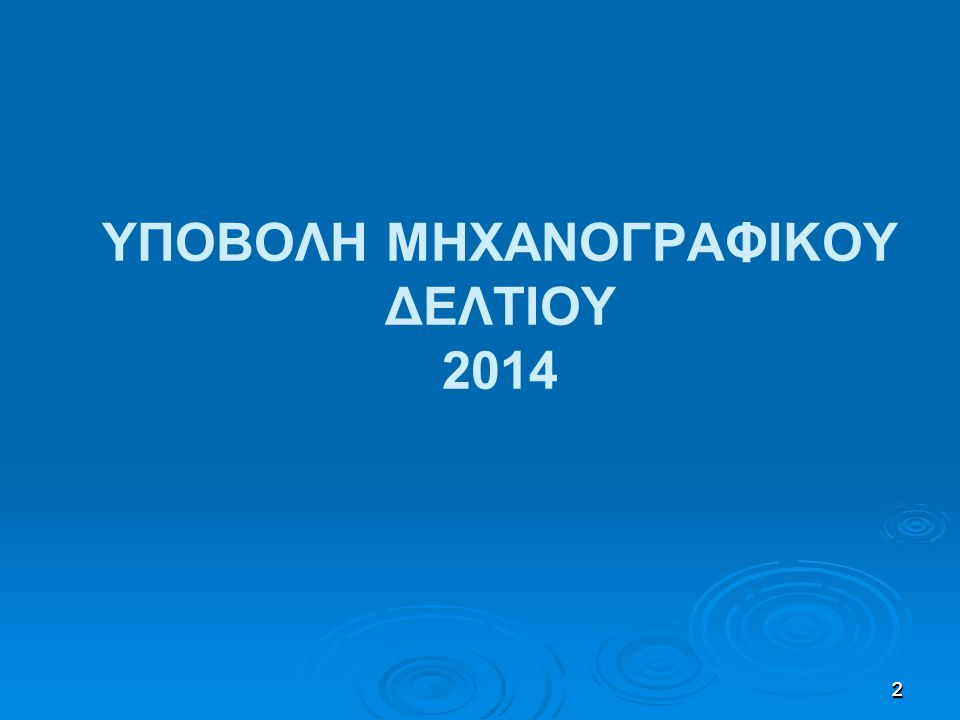 ΥΠΟΒΟΛΗ ΜΗΧΑΝΟΓΡΑΦΙΚΟΥ ΔΕΛΤΙΟΥ 2014