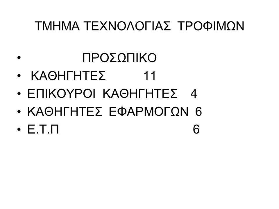 TMHMΑ ΤΕΧΝΟΛΟΓΙΑΣ ΤΡΟΦΙΜΩΝ