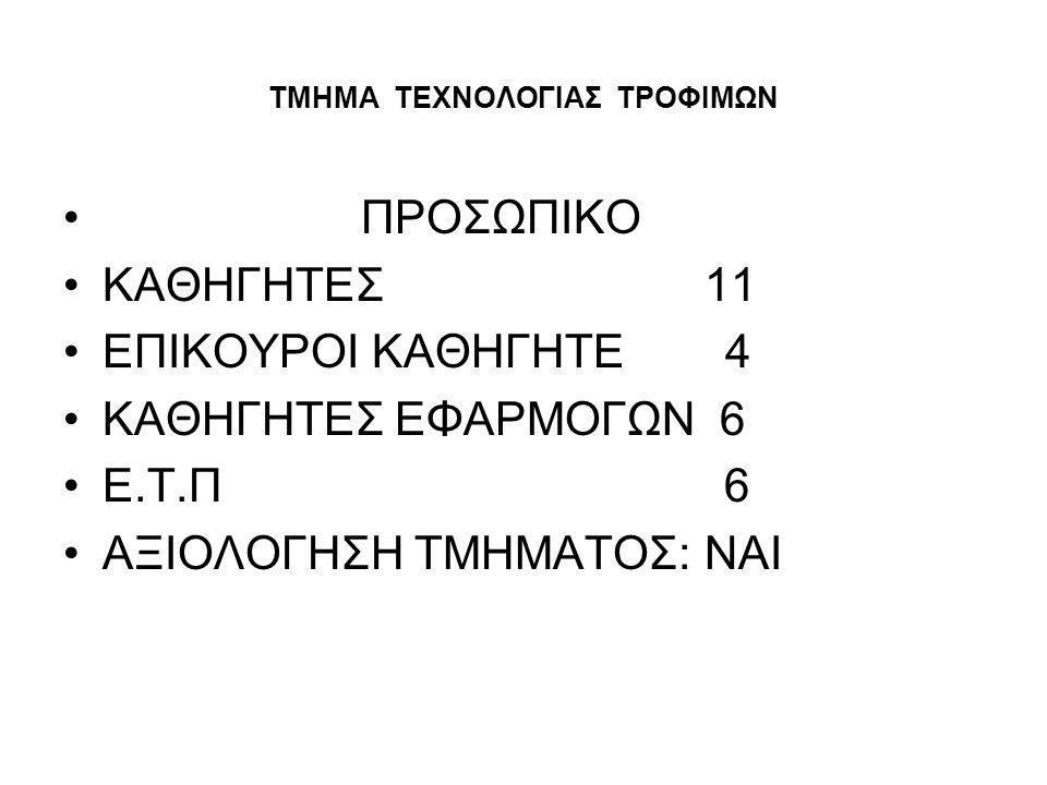 TMHMA TEXNOΛΟΓΙΑΣ ΤΡΟΦΙΜΩΝ