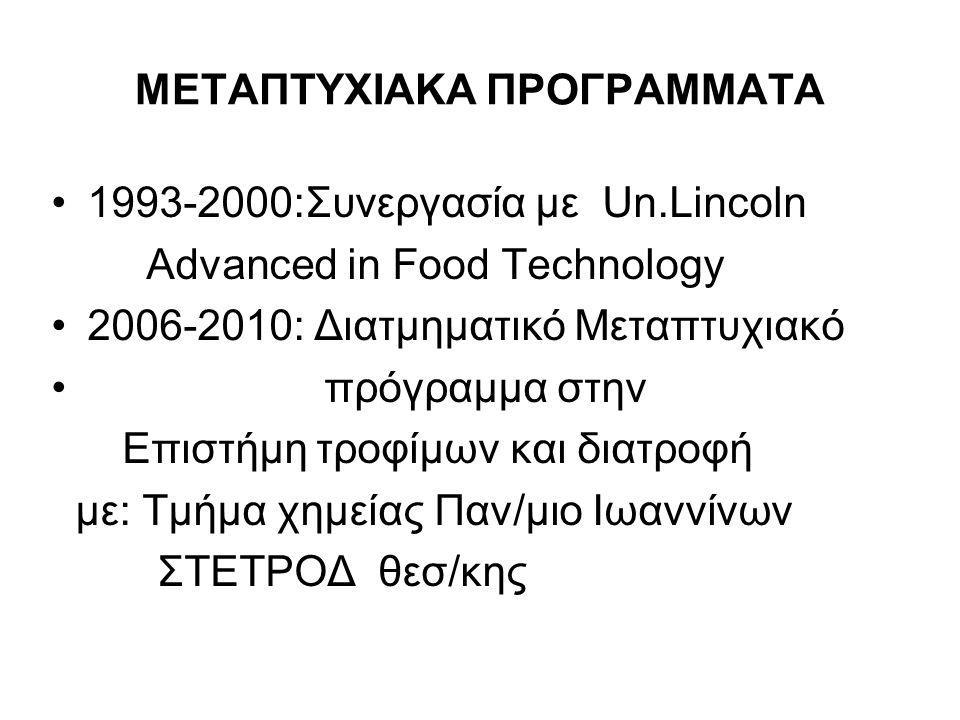 ΜΕΤΑΠΤΥΧΙΑΚΑ ΠΡΟΓΡΑΜΜΑΤΑ