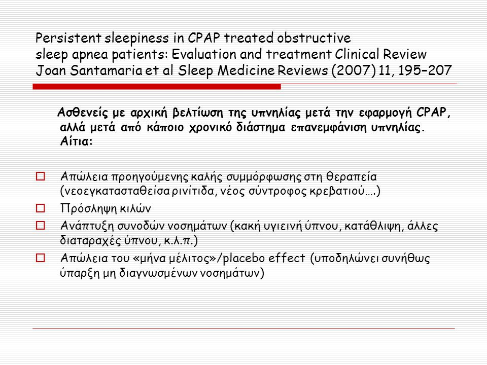Persistent sleepiness in CPAP treated obstructive sleep apnea patients: Evaluation and treatment Clinical Review Joan Santamaria et al Sleep Medicine Reviews (2007) 11, 195–207