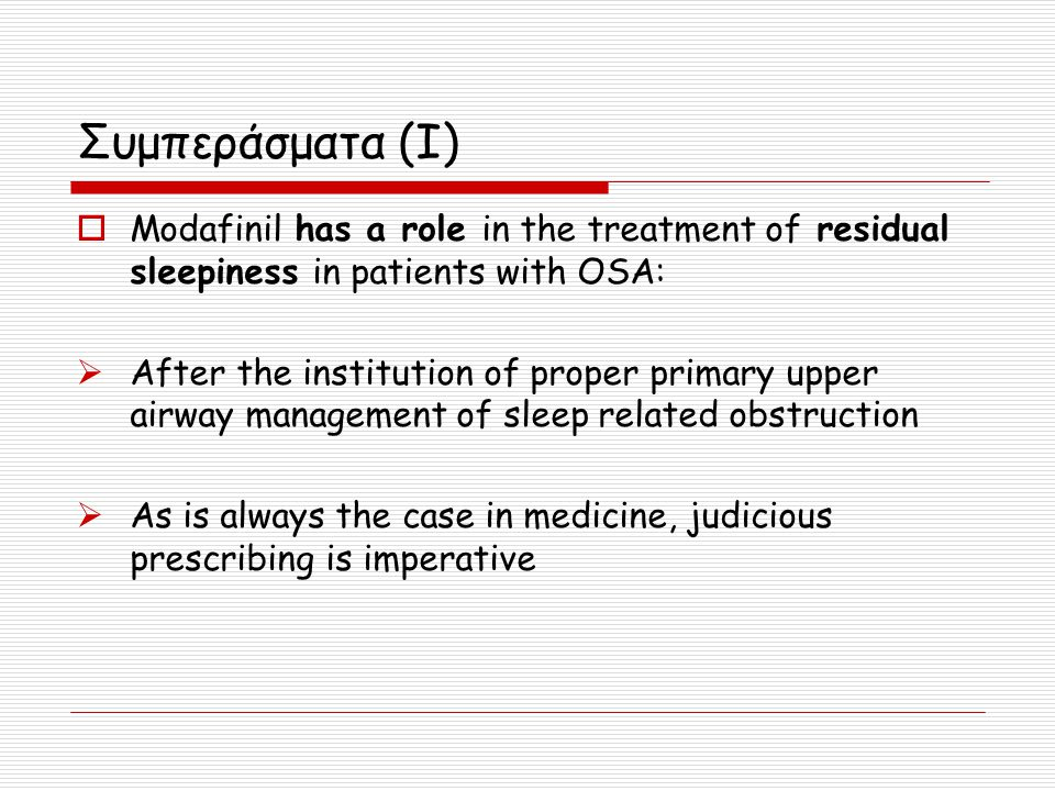Συμπεράσματα (I) Modafinil has a role in the treatment of residual sleepiness in patients with OSA: