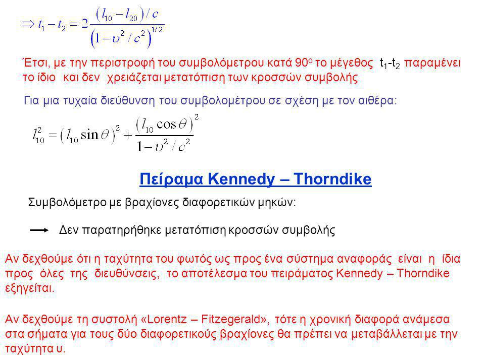 Πείραμα Kennedy – Thorndike