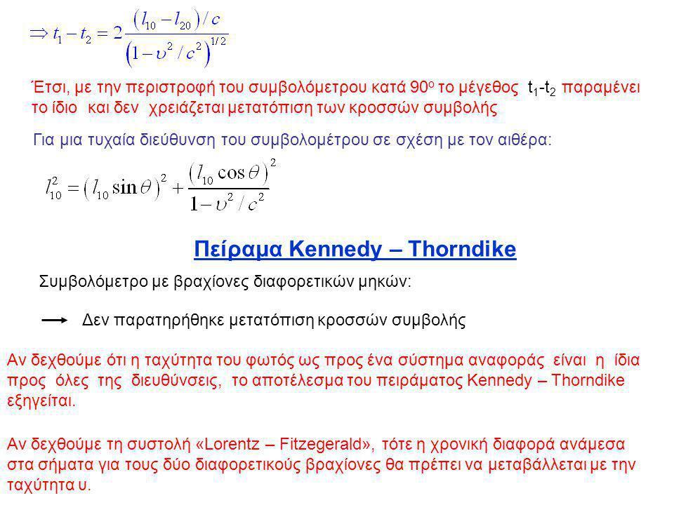 Πείραμα Kennedy – Thorndike