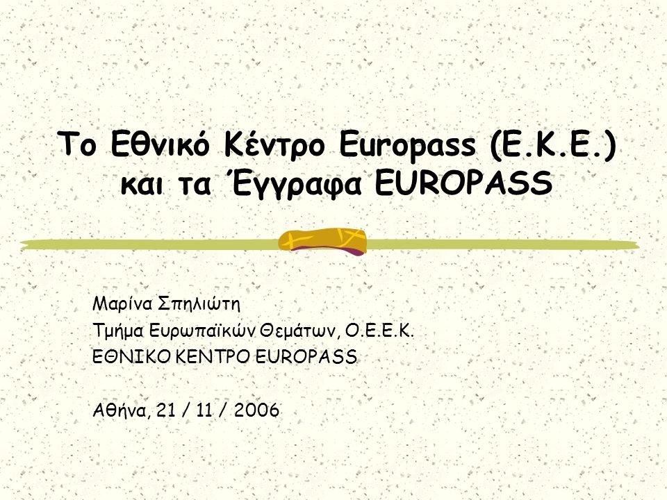 Το Εθνικό Κέντρο Europass (Ε.Κ.Ε.) και τα Έγγραφα EUROPASS