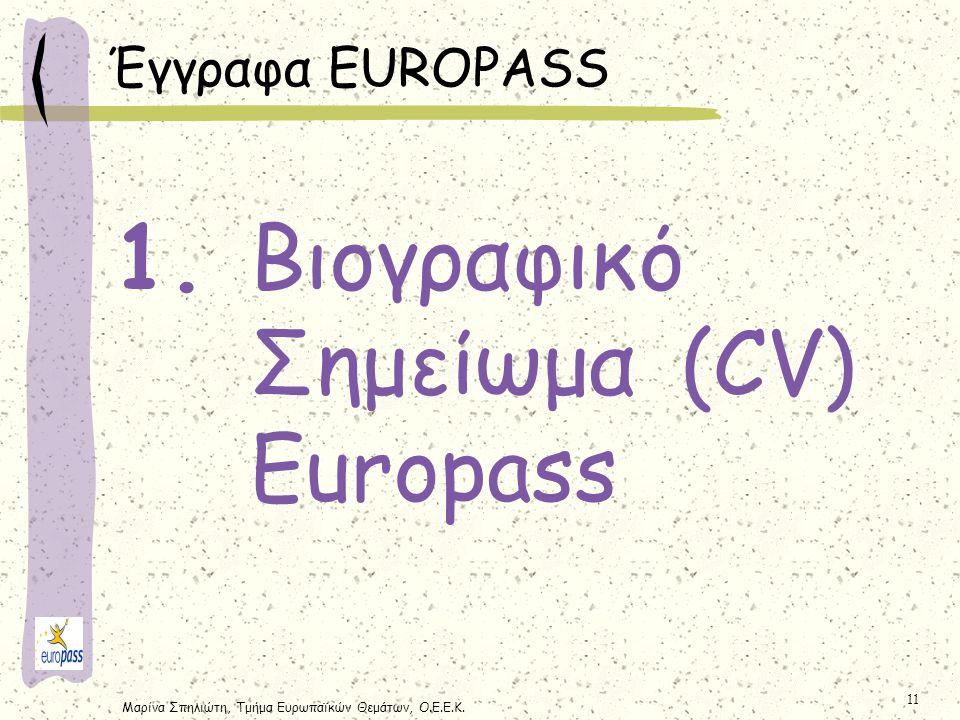 Βιογραφικό Σημείωμα (CV) Europass