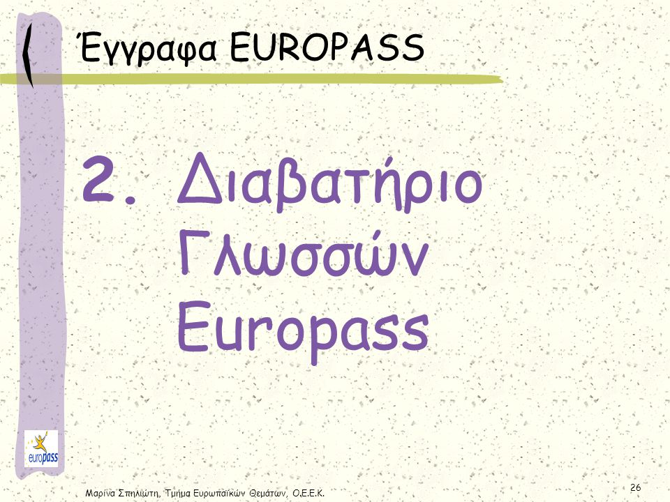 2. Διαβατήριο Γλωσσών Europass Έγγραφα EUROPASS