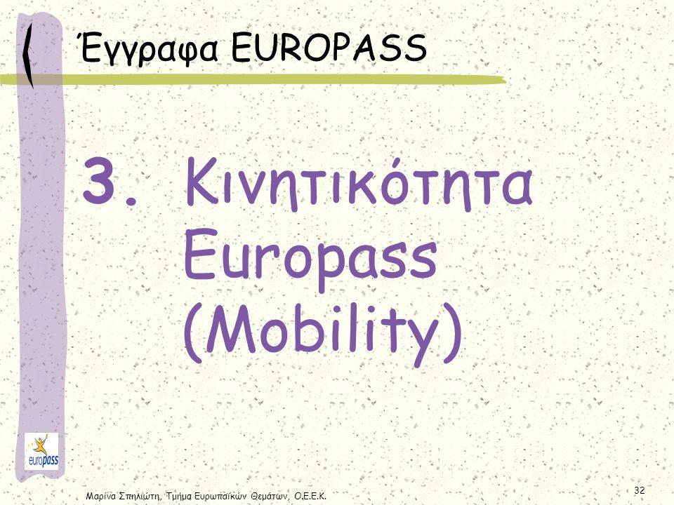 Κινητικότητα Europass (Mobility)