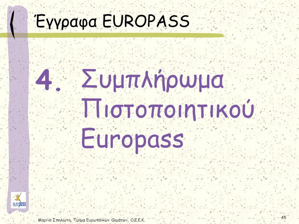 Συμπλήρωμα Πιστοποιητικού Europass