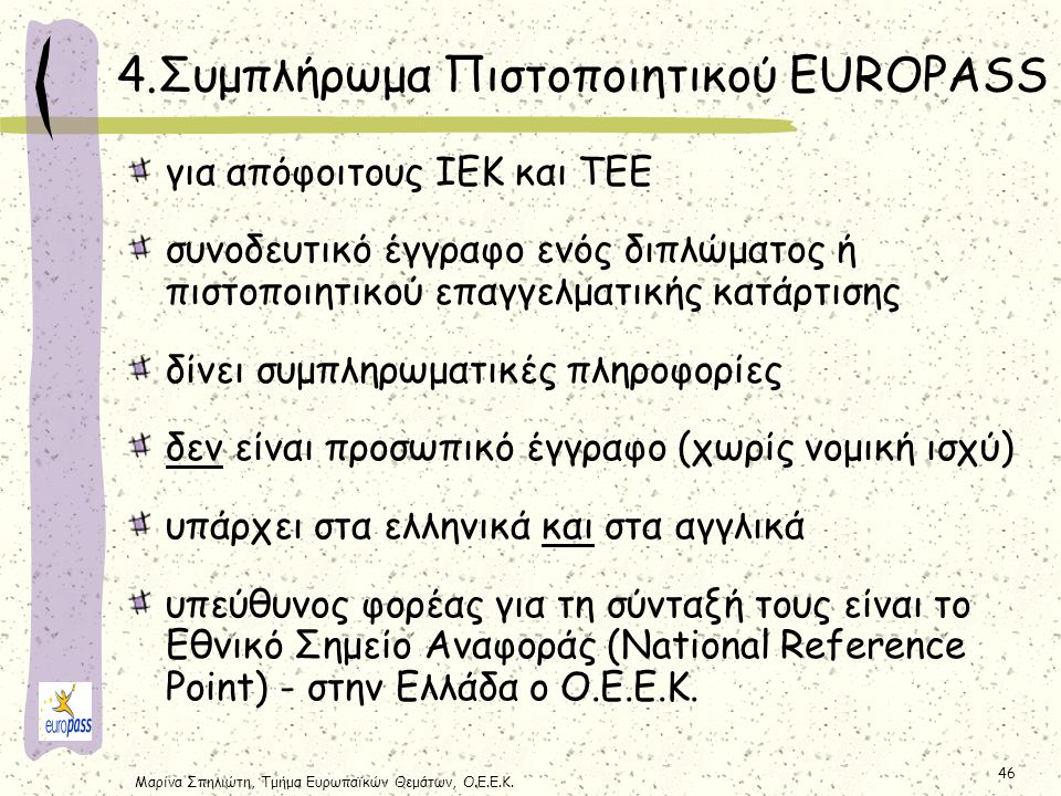 4.Συμπλήρωμα Πιστοποιητικού EUROPASS