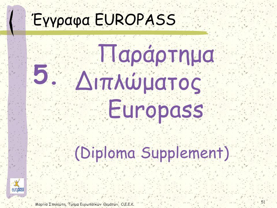 Παράρτημα Διπλώματος Europass (Diploma Supplement)