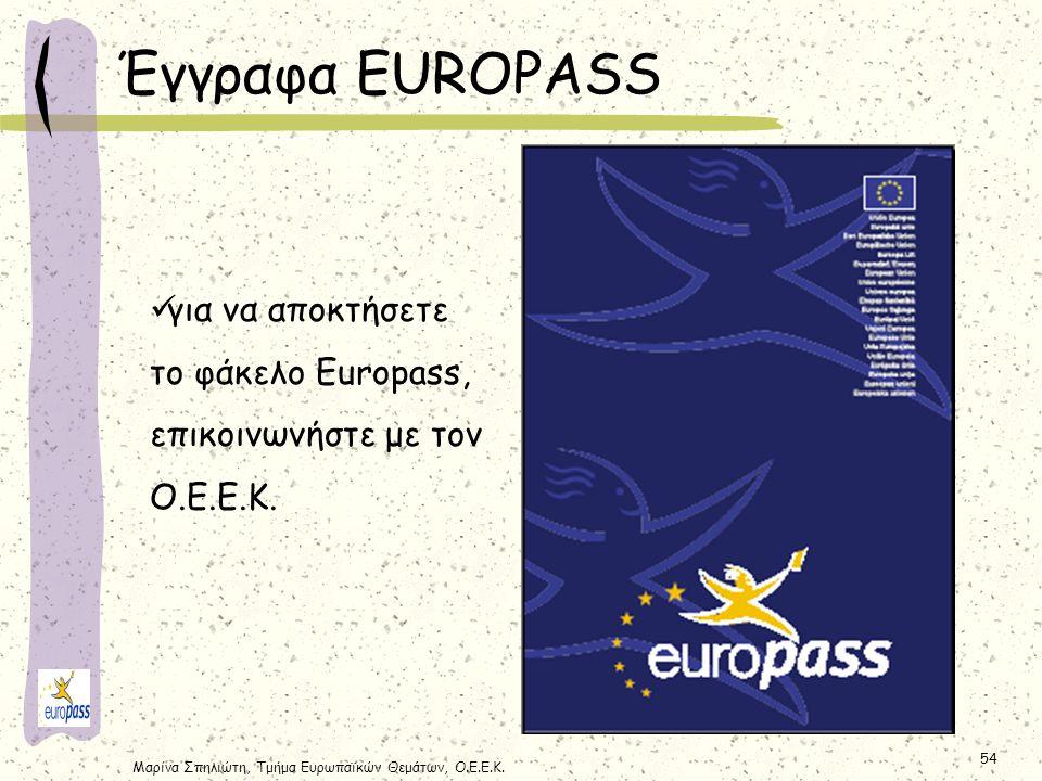 Έγγραφα EUROPASS για να αποκτήσετε το φάκελο Europass,