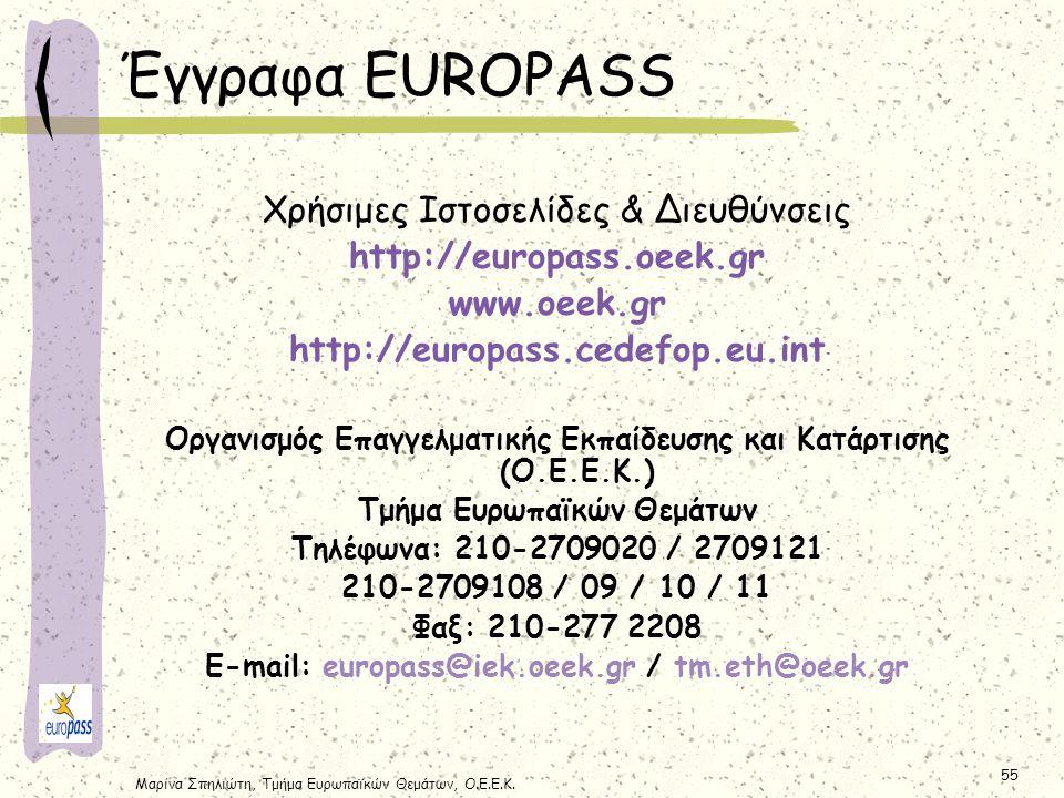 Έγγραφα EUROPASS Χρήσιμες Ιστοσελίδες & Διευθύνσεις