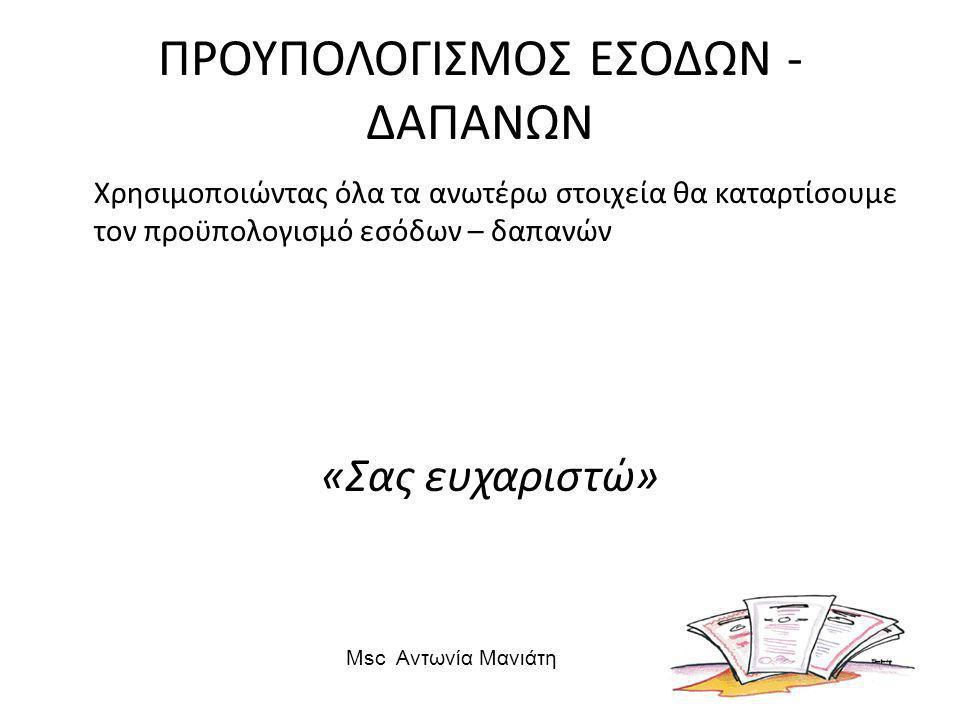 ΠΡΟΥΠΟΛΟΓΙΣΜΟΣ ΕΣΟΔΩΝ - ΔΑΠΑΝΩΝ