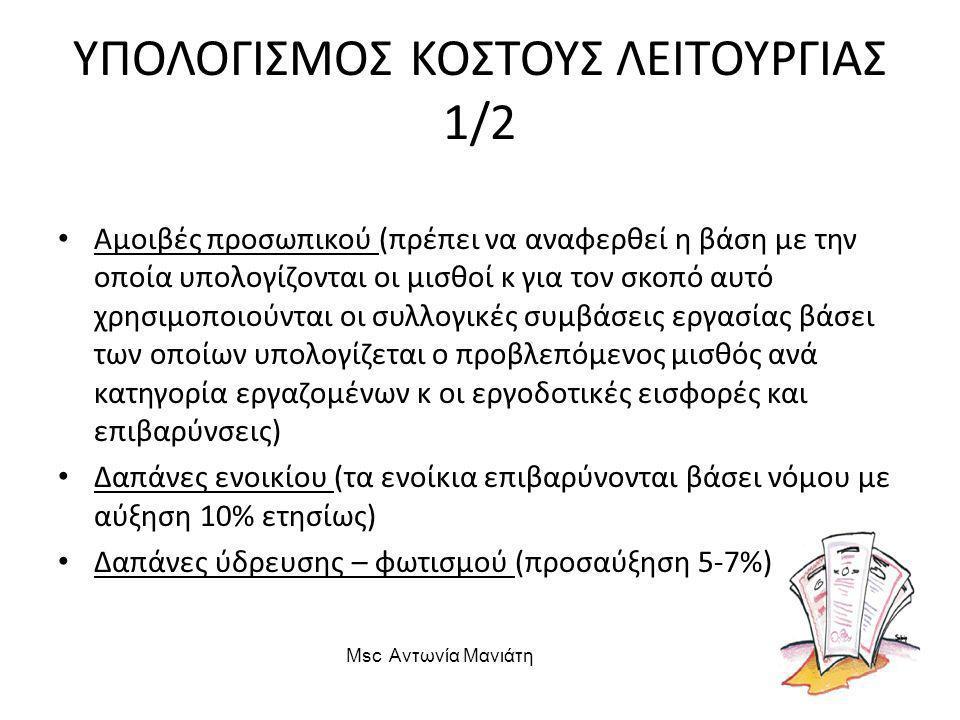 ΥΠΟΛΟΓΙΣΜΟΣ ΚΟΣΤΟΥΣ ΛΕΙΤΟΥΡΓΙΑΣ 1/2