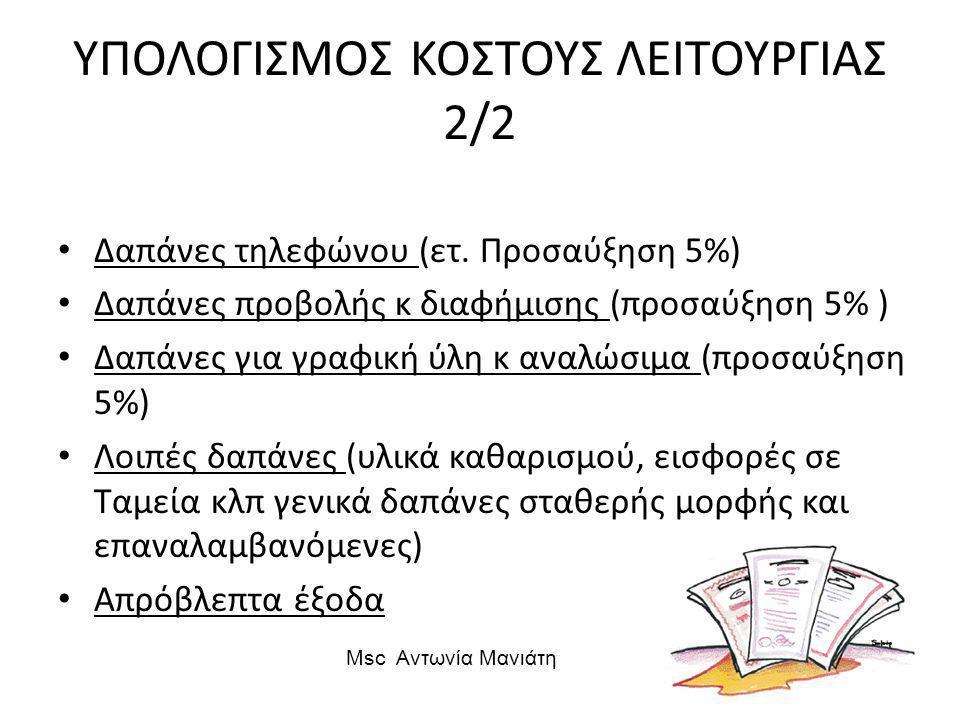 ΥΠΟΛΟΓΙΣΜΟΣ ΚΟΣΤΟΥΣ ΛΕΙΤΟΥΡΓΙΑΣ 2/2