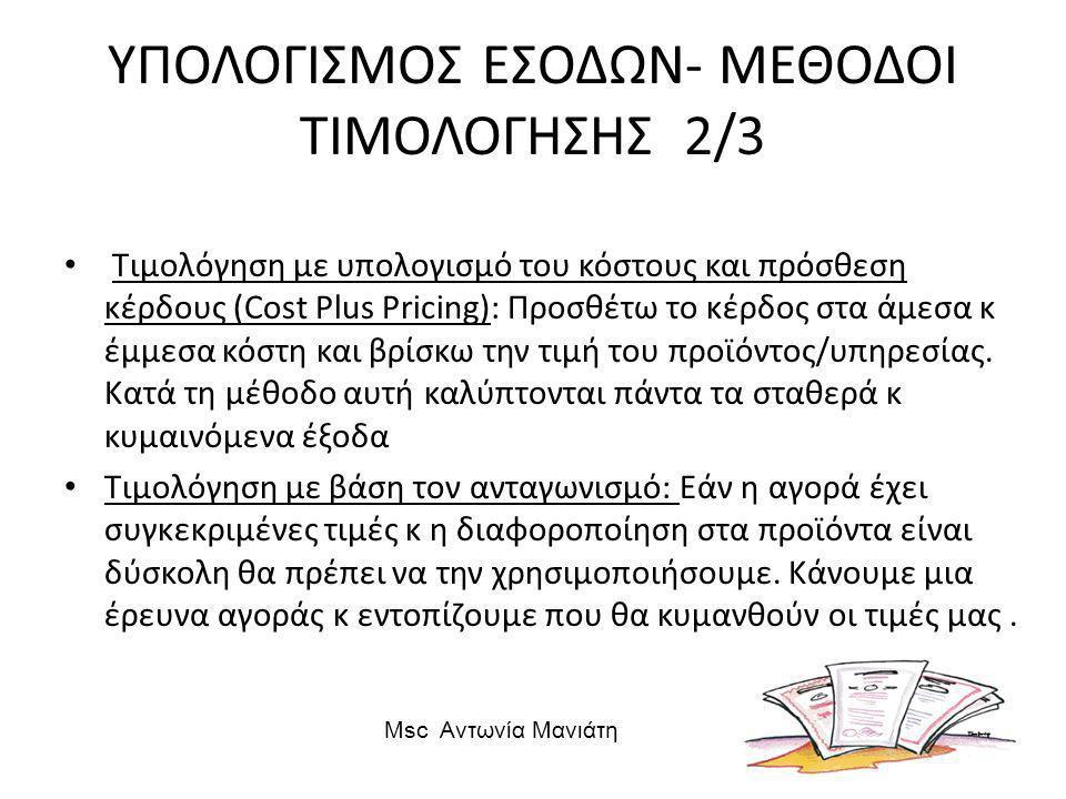 ΥΠΟΛΟΓΙΣΜΟΣ ΕΣΟΔΩΝ- ΜΕΘΟΔΟΙ ΤΙΜΟΛΟΓΗΣΗΣ 2/3
