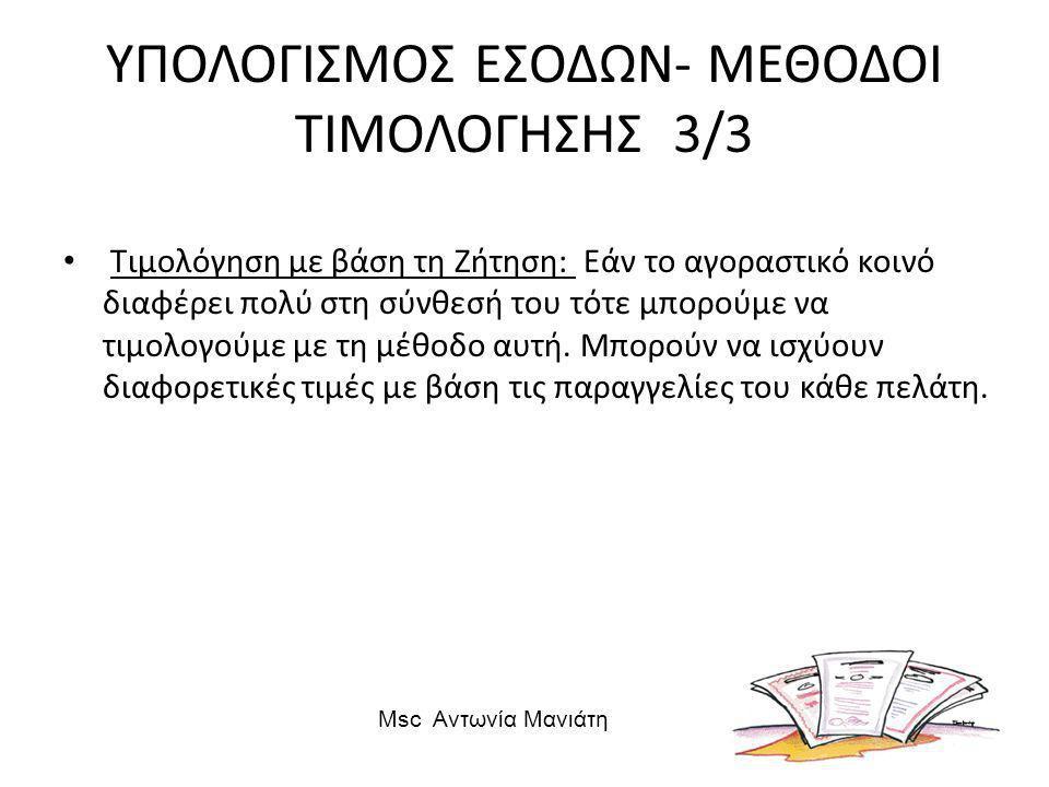 ΥΠΟΛΟΓΙΣΜΟΣ ΕΣΟΔΩΝ- ΜΕΘΟΔΟΙ ΤΙΜΟΛΟΓΗΣΗΣ 3/3