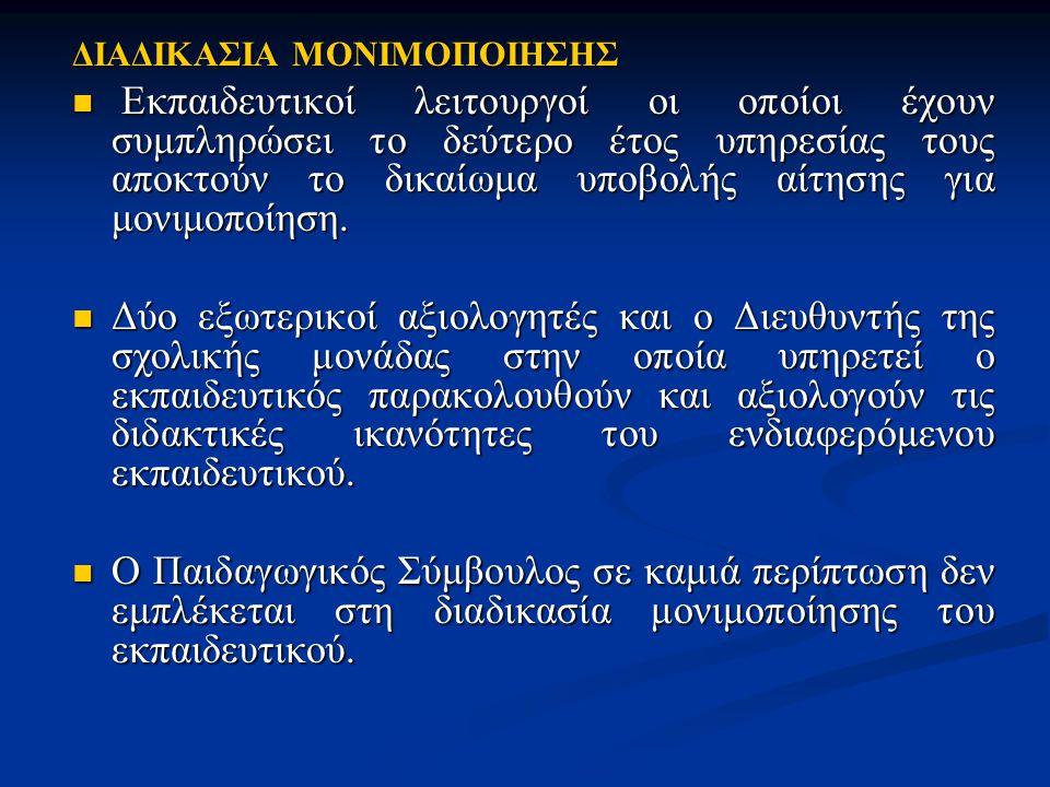 ΔΙΑΔΙΚΑΣΙΑ ΜΟΝΙΜΟΠΟΙΗΣΗΣ