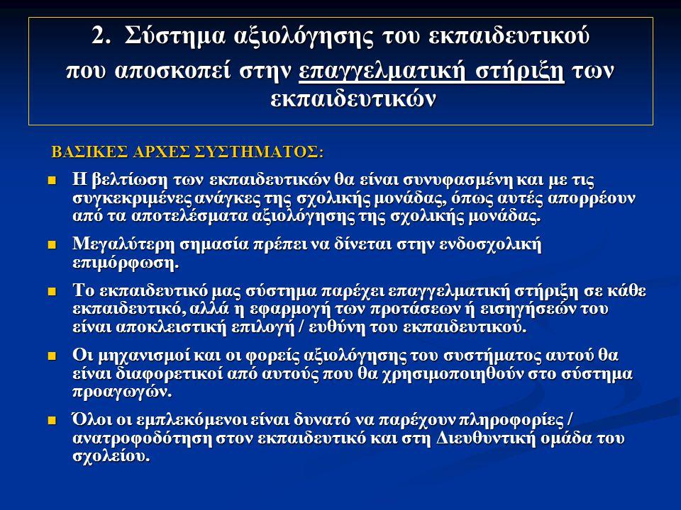 2. Σύστημα αξιολόγησης του εκπαιδευτικού