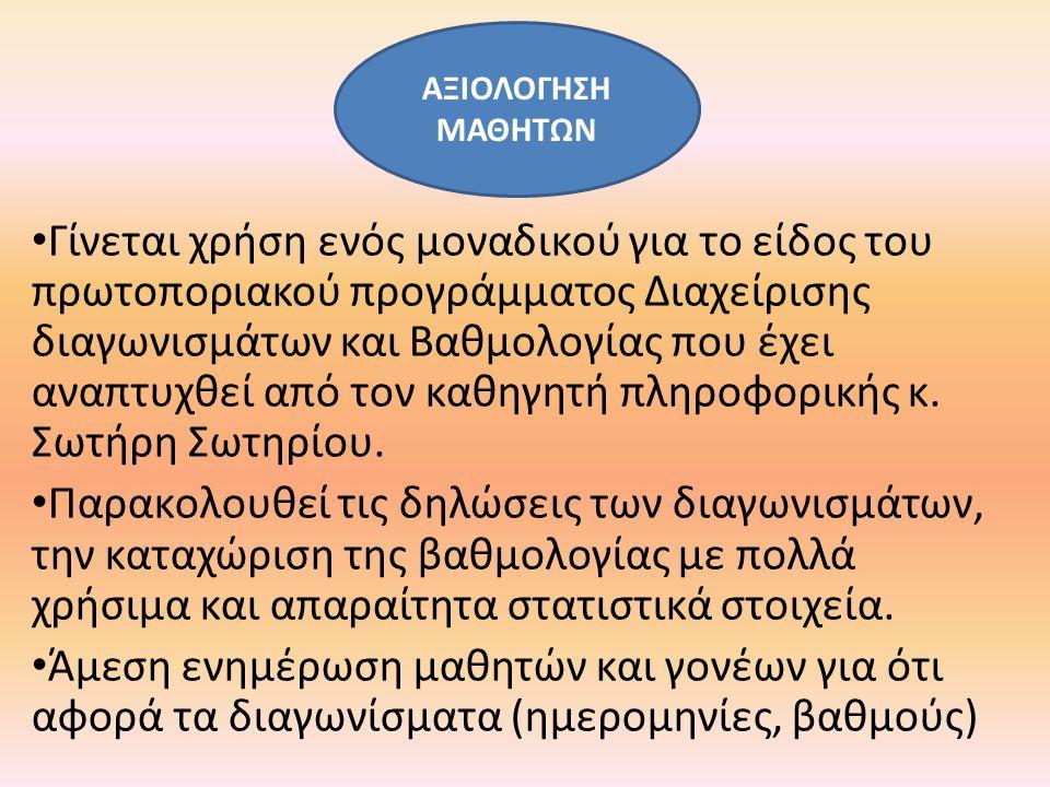 ΑΞΙΟΛΟΓΗΣΗ ΜΑΘΗΤΩΝ