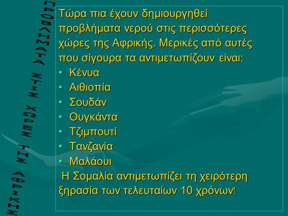 ΠΡΟΒΛΗΜΑΤΑ ΣΤΙΣ ΧΩΡΕΣ ΤΗΣ ΑΦΡΙΚΗΣ