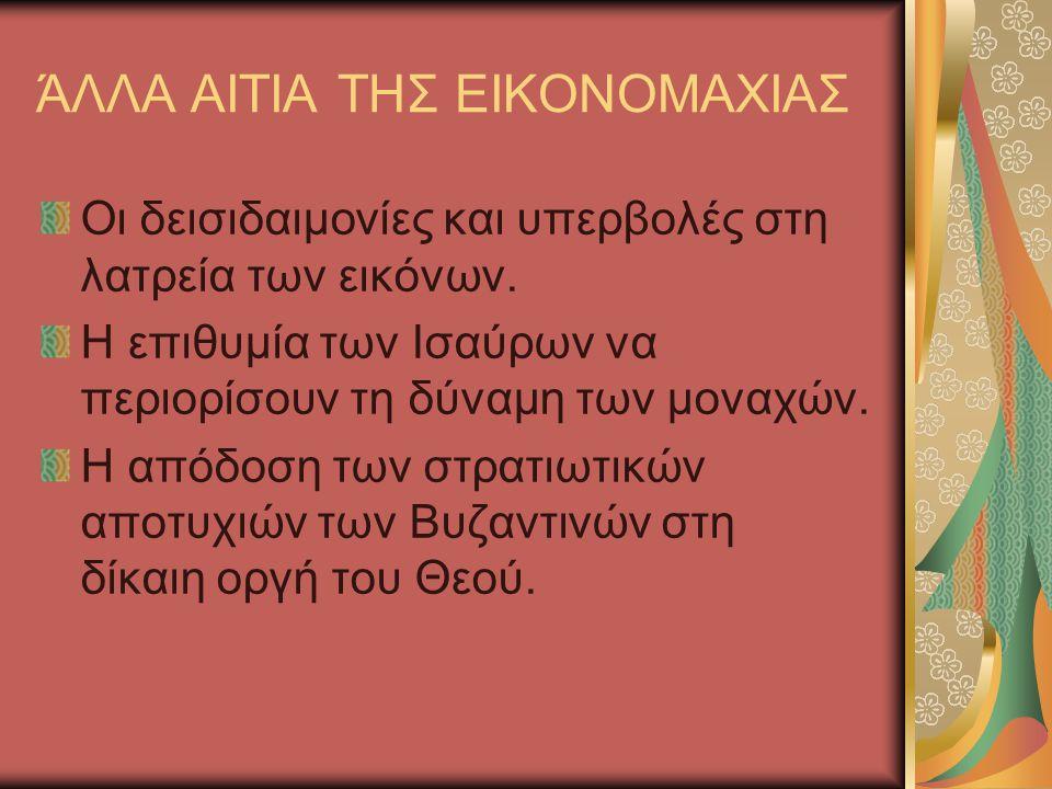 ΆΛΛΑ ΑΙΤΙΑ ΤΗΣ ΕΙΚΟΝΟΜΑΧΙΑΣ