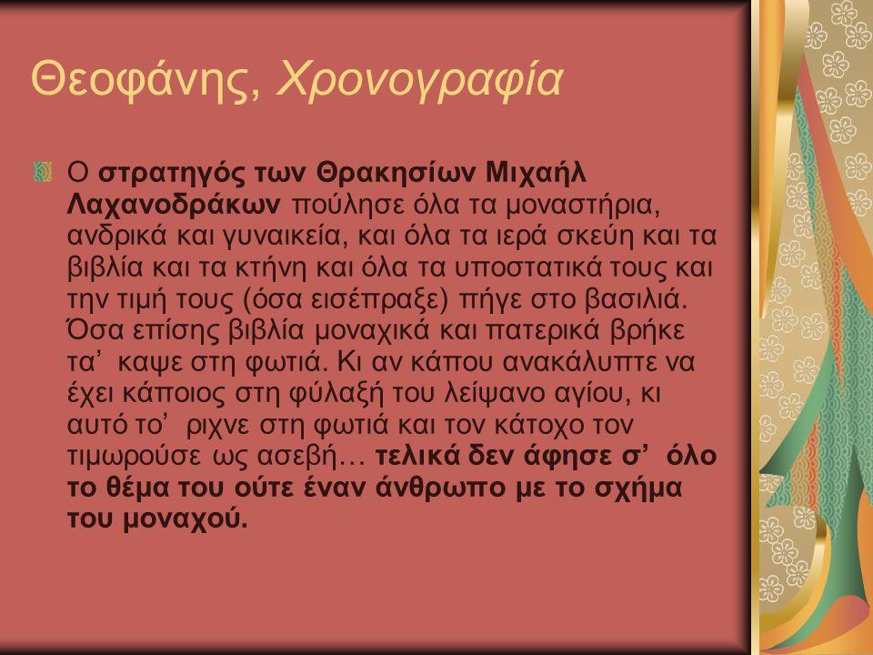Θεοφάνης, Χρονογραφία