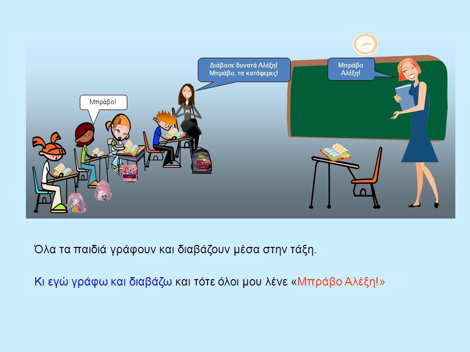 Όλα τα παιδιά γράφουν και διαβάζουν μέσα στην τάξη.