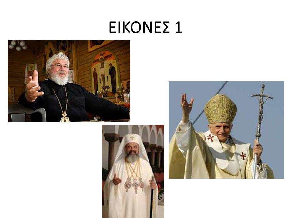 ΕΙΚΟΝΕΣ 1