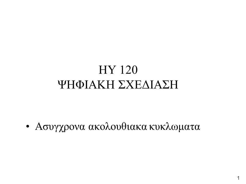 HY 120 ΨΗΦΙΑΚΗ ΣΧΕΔΙΑΣΗ Ασυγχρονα ακολουθιακα κυκλωματα