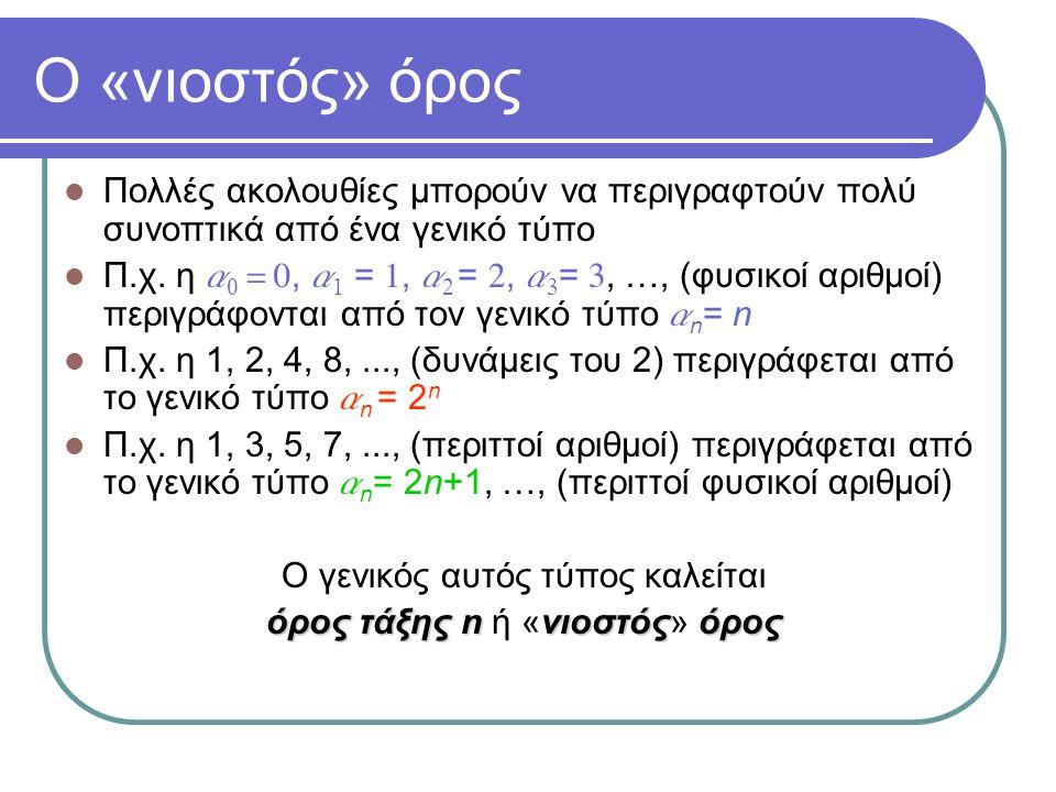 Ο «νιοστός» όρος Πολλές ακολουθίες μπορούν να περιγραφτούν πολύ συνοπτικά από ένα γενικό τύπο.