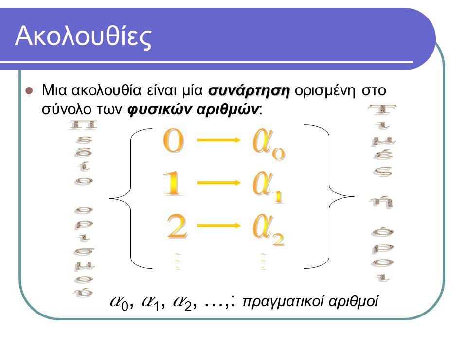 a0, a1, a2, …,: πραγματικοί αριθμοί