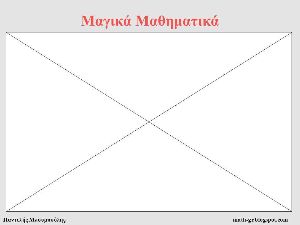 Μαγικά Μαθηματικά Παντελής Μπουμπούλης math-gr.blogspot.com