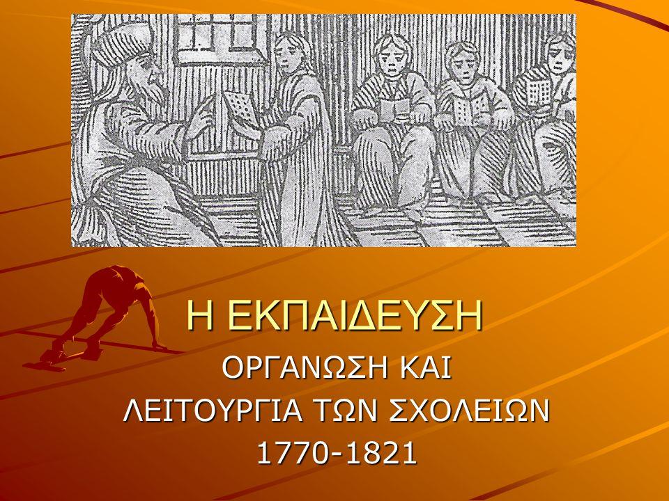 ΟΡΓΑΝΩΣΗ ΚΑΙ ΛΕΙΤΟΥΡΓΙΑ ΤΩΝ ΣΧΟΛΕΙΩΝ 1770-1821