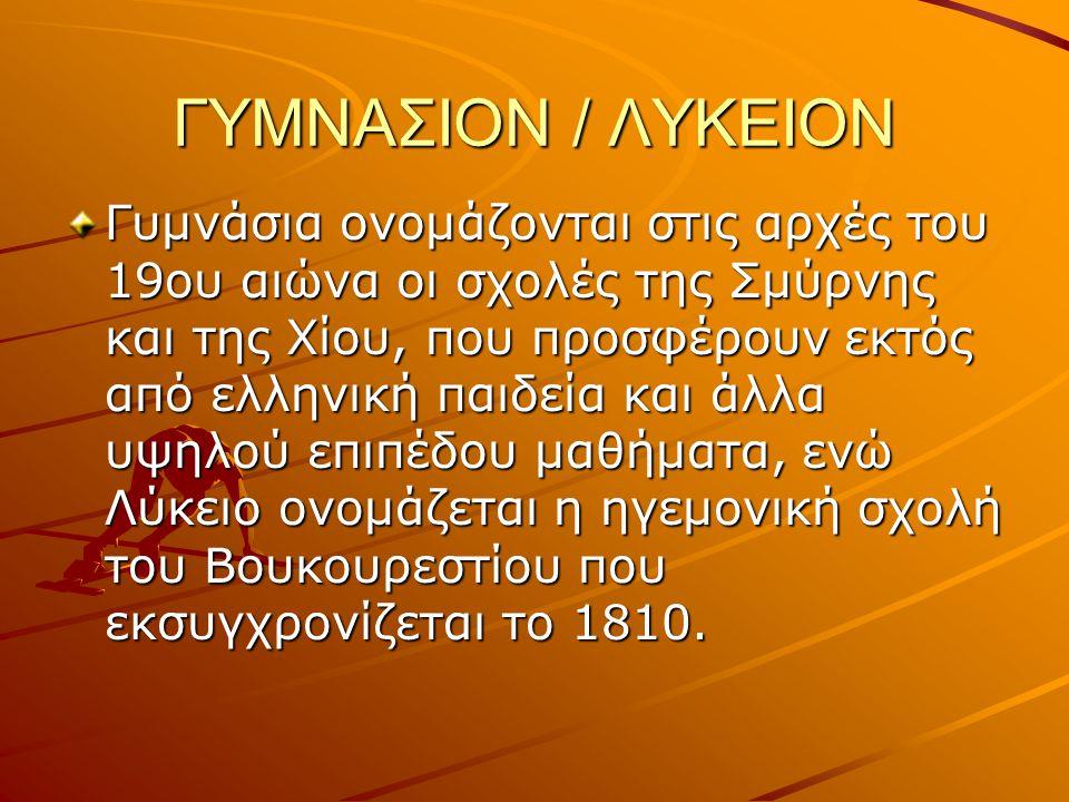 ΓΥΜΝΑΣΙΟΝ / ΛΥΚΕΙΟΝ