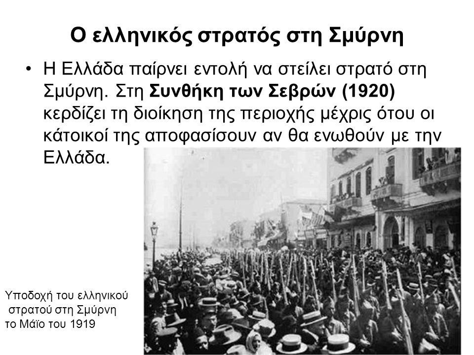 Ο ελληνικός στρατός στη Σμύρνη