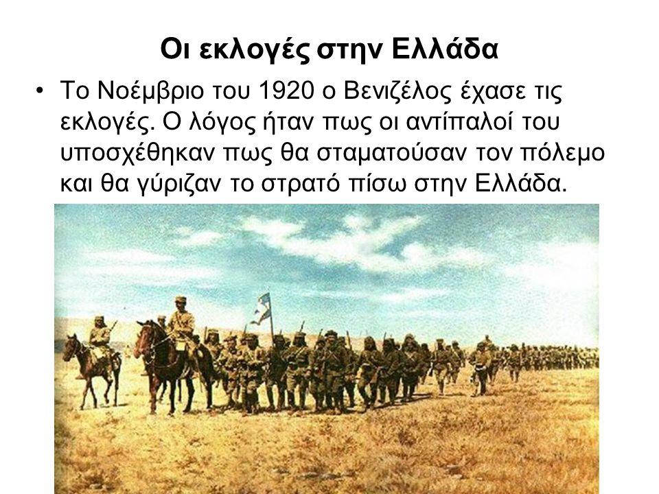 Οι εκλογές στην Ελλάδα