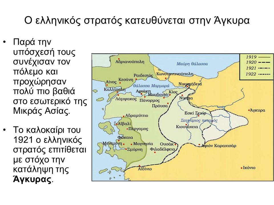 Ο ελληνικός στρατός κατευθύνεται στην Άγκυρα