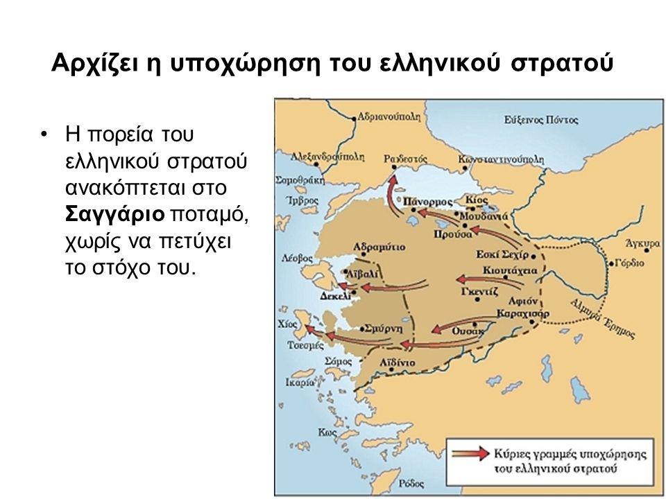 Αρχίζει η υποχώρηση του ελληνικού στρατού