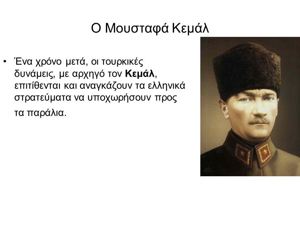 Ο Μουσταφά Κεμάλ
