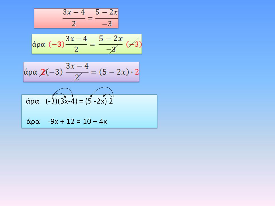 άρα (-3)(3x-4) = (5 -2x) 2 άρα -9x + 12 = 10 – 4x