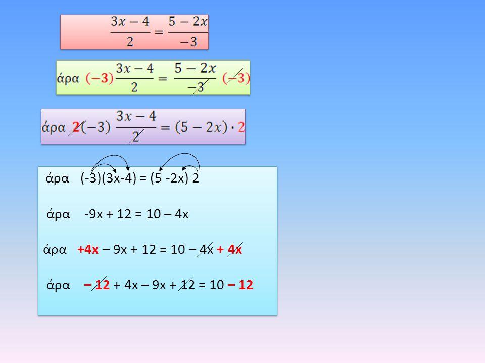 άρα -9x + 12 = 10 – 4x άρα +4x – 9x + 12 = 10 – 4x + 4x