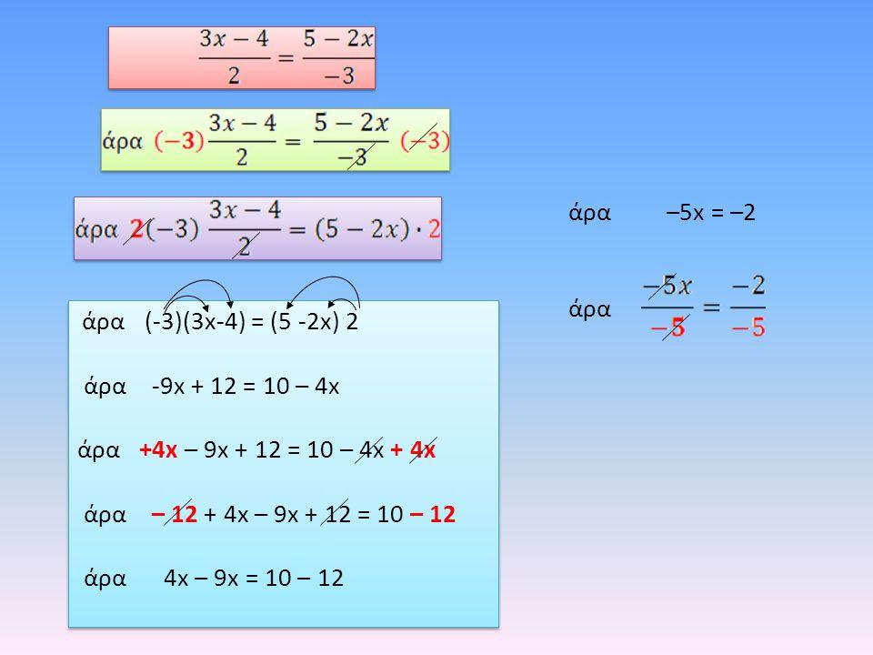 άρα –5x = –2 άρα. άρα (-3)(3x-4) = (5 -2x) 2. άρα -9x + 12 = 10 – 4x άρα +4x – 9x + 12 = 10 – 4x + 4x.