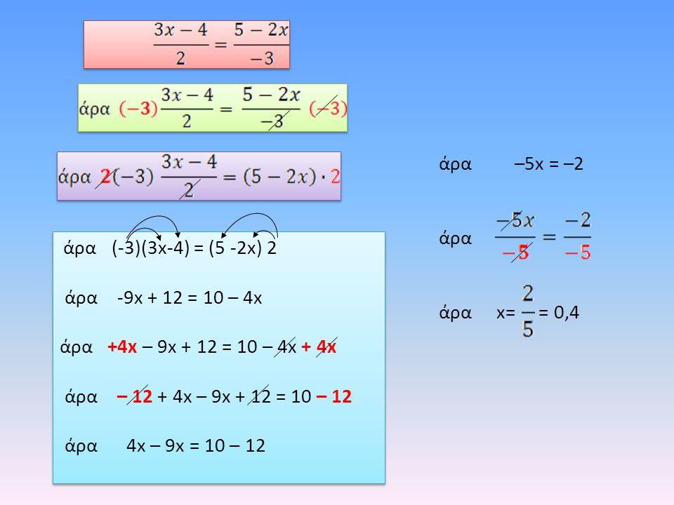 άρα –5x = –2 άρα άρα x= = 0,4 άρα -9x + 12 = 10 – 4x