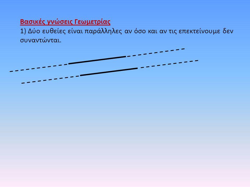 Βασικές γνώσεις Γεωμετρίας