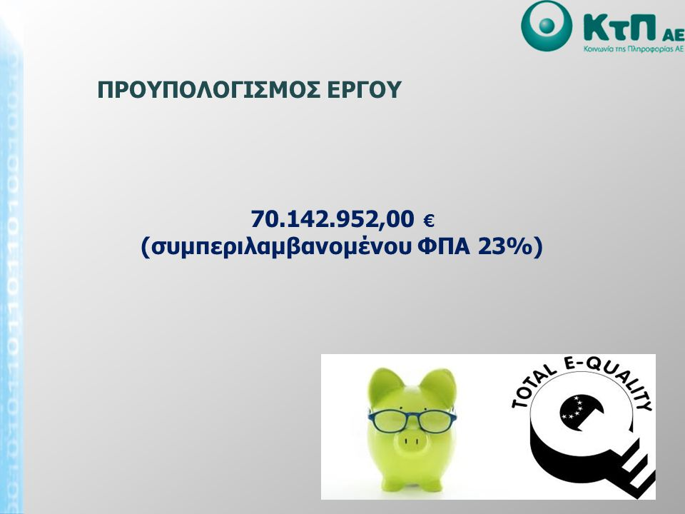 (συμπεριλαμβανομένου ΦΠΑ 23%)