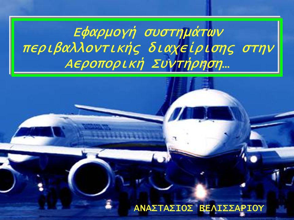 Εφαρμογή συστημάτων περιβαλλοντικής διαχείρισης στην Αεροπορική Συντήρηση…